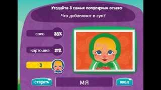 Что добавляют в суп | Игра Матрешка 12 уровень