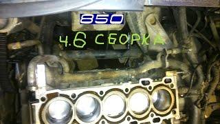 Ремонт двигателя Volvo 5-цилиндров ч 6.Сборка блока.