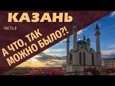 Казань. Не все казанцы знают про Это.