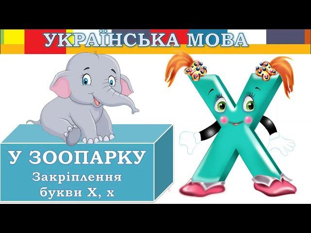 1 клас. Українська мова. У зоопарку. Закріплення букви Х х.