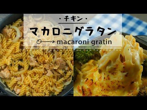 とろ〜り熱々チキンマカロニグラタン C CHANNELレシピ
