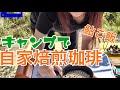 コハダの【ソロキャンプ】長良川で自家焙煎コーヒー&鮎ご飯を楽しむGW 前編