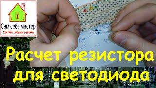 Расчет резистора для светодиода / Calculate the resistor for LED