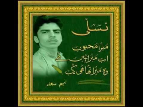 We yara ishq jinan nu lag jande. clip by Saad Piya poetry MS
