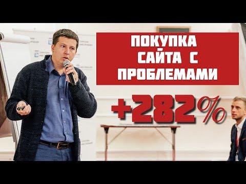 Купили проблемный сайт и сделали ????282% годовых - Покупка готового сайта для заработка денег