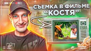 """Новости(фильм """"Костя"""" на экранах)"""