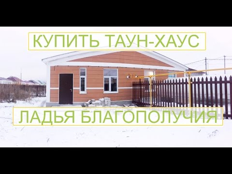 Купить таун-хаус в Тольятти. Купить дом в Тольятти. Ладья благополучия.
