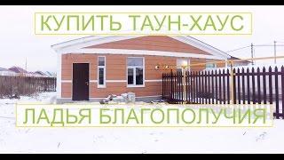 Купить таун-хаус в Тольятти. Купить дом в Тольятти. Ладья благополучия.(, 2015-12-29T19:04:54.000Z)