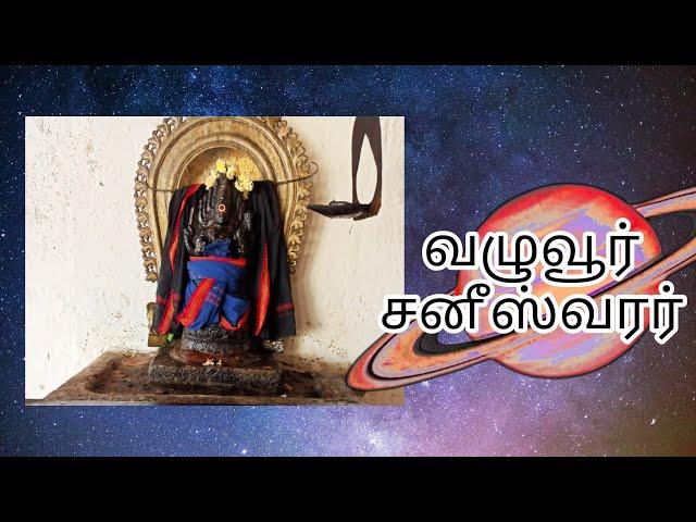 வழுவூர் சனீஸ்வரர் || Valuvoor Saneeswarar || वलवूर सनीश्वरर
