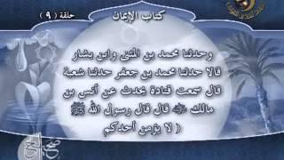 صحيح مسلم - باب باين فضل الإسلام