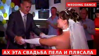 Ах це весілля співала й танцювала Гарний весільний танець Beautiful wedding dance सुंदर शादी नृत्य