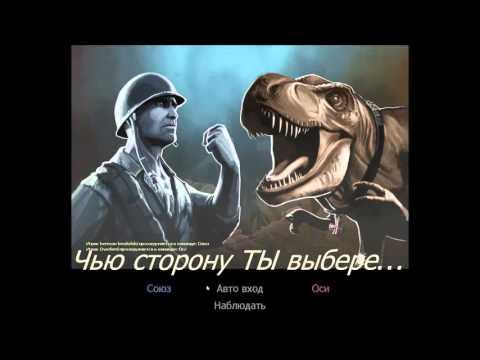Динозавры против людей -Dino-D-Day.