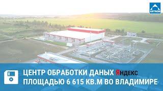 ЦОД Яндекс по технологии Astron