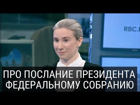 Алименты вместо войны, климат, Киплинг: обсуждение послания президента в эфире телеканала РБК