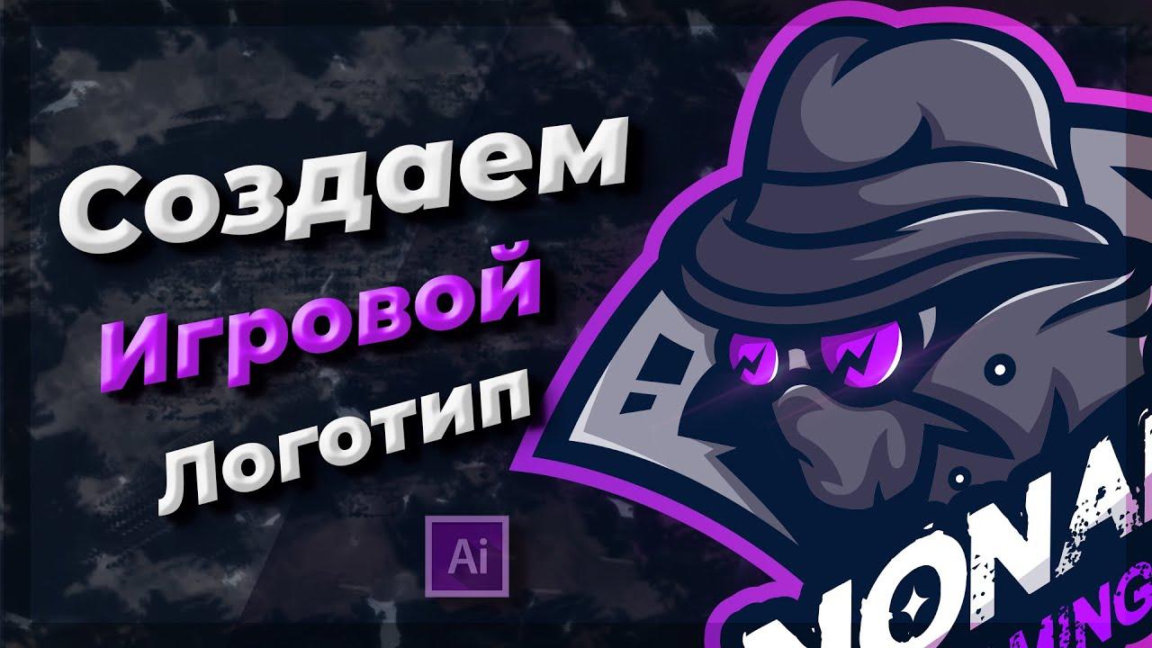 Как сделать логотип для игрового YouTube канала в Adobe Illustrator | SpeedArt