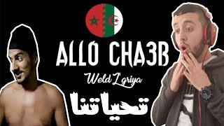 Weld L'Griya 09 - Allo Cha3eb ألو الشعب - Zinou MHD Reaction. حزين و الله
