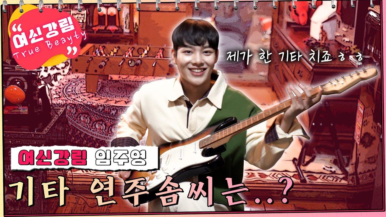 [김민기] 여신강림 임주영의 일렉기타 연주🎸 playing an electric guitar by mingi truebeauty koreadrama