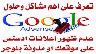 الدرس 65: اكثر المشاكل و الحلول شيوعا لعدم قبول و ظهور اعلانات ادسنس AdSense على مدونة بلوجر