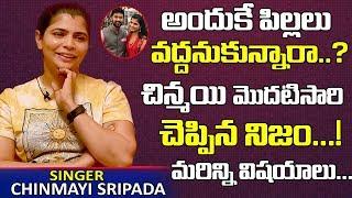 అందుకే పిల్లలు వద్దనుకున్నారు? | Singer Chinmayi Sripada Exclusive Full Interview | Telugu World