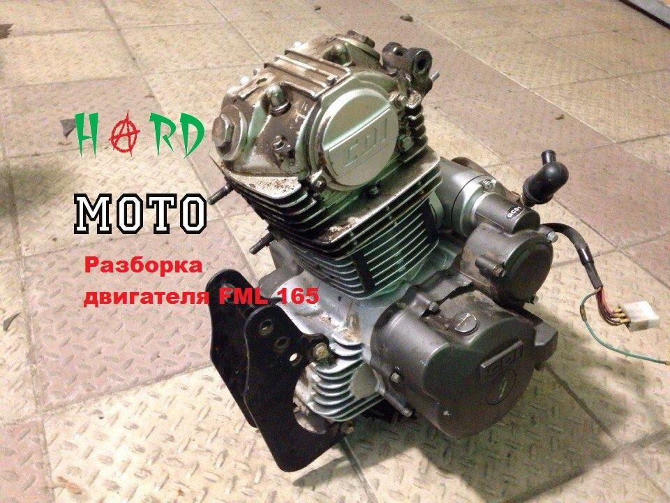 164 Fml двигатель инструкция - фото 3