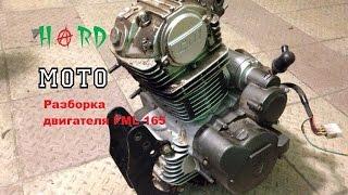 Разборка двигателя FML 165