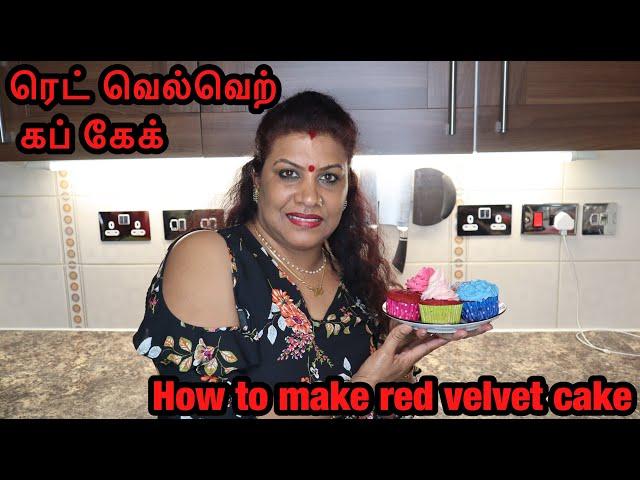 எப்படி ரெட் வெல்வெற் கப் கேக் செய்வது. How to make a simple red velvet cake