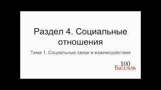 Урок 16.  Социальные связи и взаимодействия