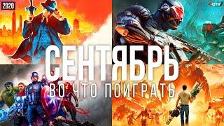 Во что поиграть — Сентябрь 2020 | НОВЫЕ ИГРЫ ПК, PS4, Xbox One