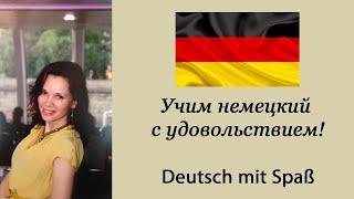 Немецкий алфавит. Урок 1