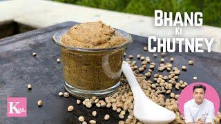 Bhang Ki Chutney भांग की चटनी के फ़ायदे Benefits of Hemp Seeds Cannabis | Kunal Kapur Uttarakhand