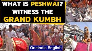 Kumbh Mela: Peshwai ceremony | Watch the dazzling rituals | Oneindia News