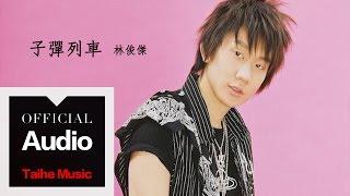 Video 林俊傑 JJ Lin【子彈列車】官方歌詞版 MV download MP3, 3GP, MP4, WEBM, AVI, FLV Juni 2018