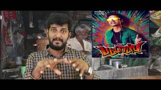 #Pattas review | kodangi