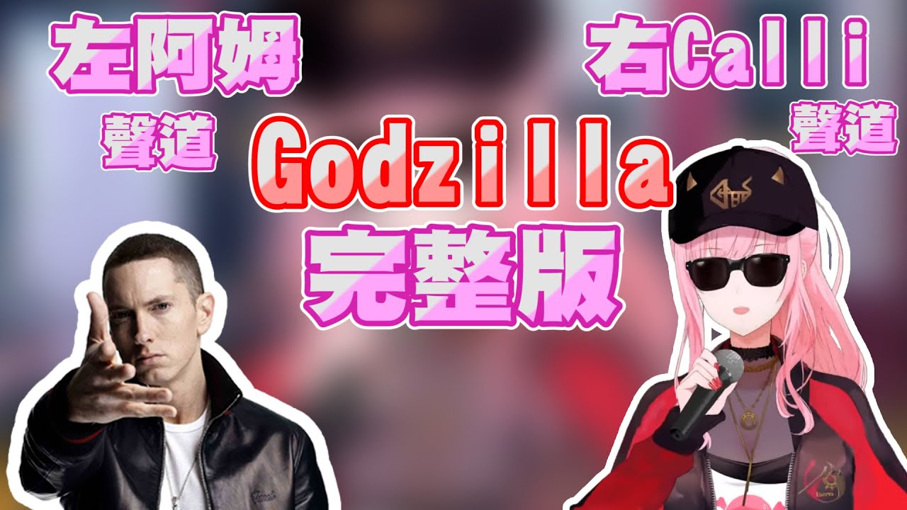 【Mori Calliope】Godzilla完整版(左右聲道 記得戴起耳機)
