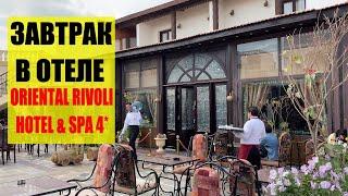 Завтрак в ORIENTAL RIVOLI HOTEL SPA 4 Шарм Эль Шейх