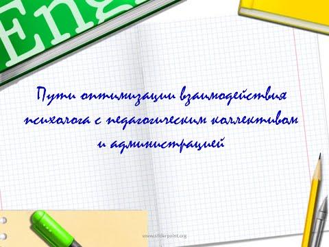 Пути оптимизации взаимодействия психолога с педагогическим коллективом и администрацией