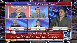 Aleema Khan Case,Criticize NAB Performance | Nasim Zehra @ 8 | 13 jan 2019 | 24 News HD