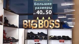 BigBoss обувь больших размеров
