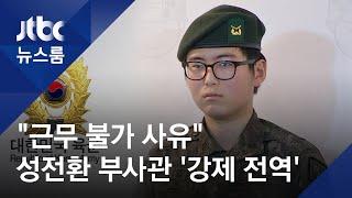 """육군, 성전환 부사관 강제전역 결정…""""복무 불가 사유"""" / JTBC 뉴스룸"""