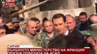 Сирия. Външното министерство на Франция призна победата на Асад /04.09.2018 г./