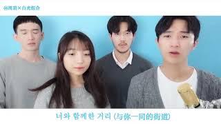 Wo men bu yi yang-versi korea dan mandarin