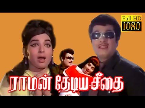 Raman Thediya Seethai | M.G.R.Jayalalitha | Tamil Evergreen Movie HD