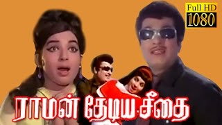 Raman Thediya Seethai   M.G.R.Jayalalitha   Tamil Evergreen Movie HD