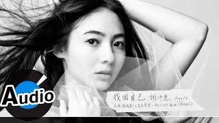 謝沛恩 Aggie Hsieh - 找回自己 Find Myself (官方歌詞版) - 民視偶像劇「星座愛情」獅子女插曲