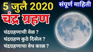 5 जुलै चंद्रग्रहण   5 july chandra grahan   5 july 2020 chandra grahan   5 july chandra grahan time 