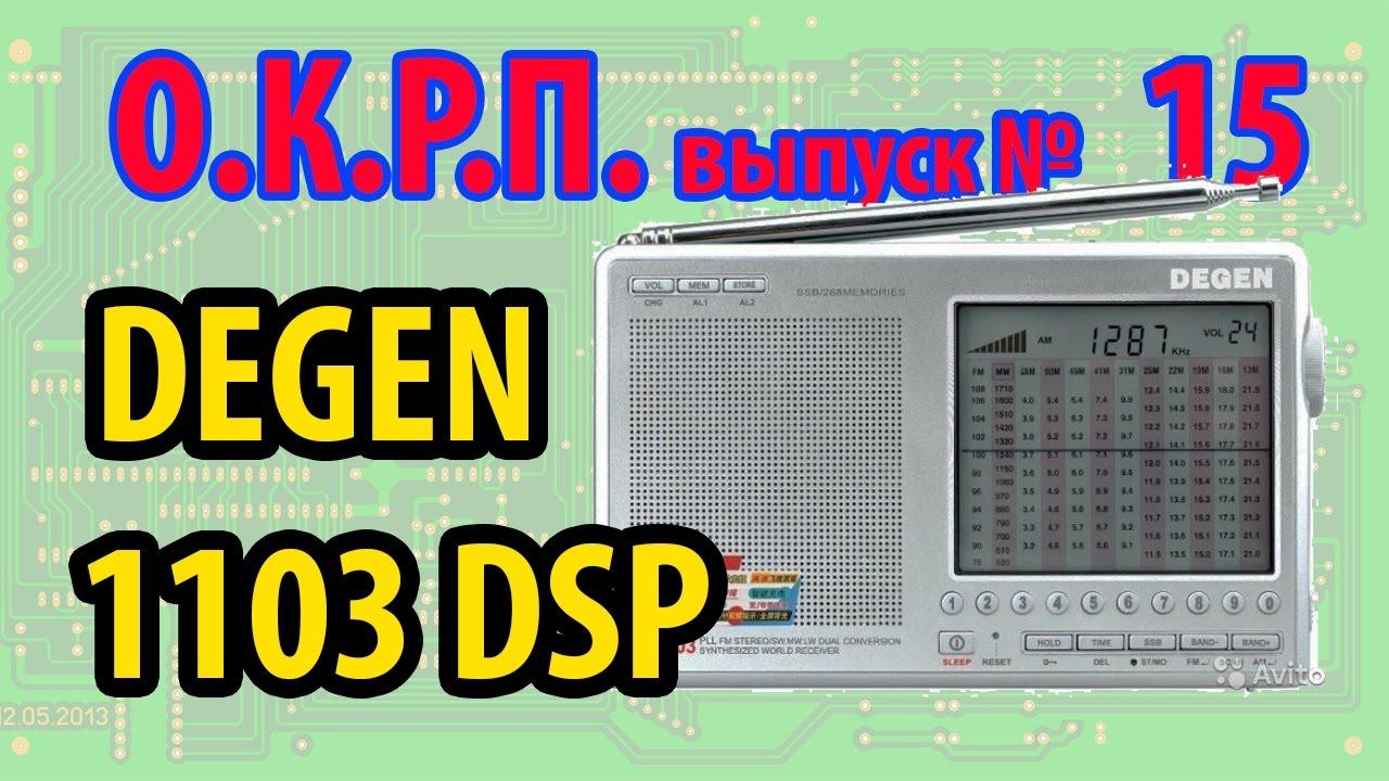 Tecsun PL 600 vs Degen DE 1103 10051 USB - YouTube