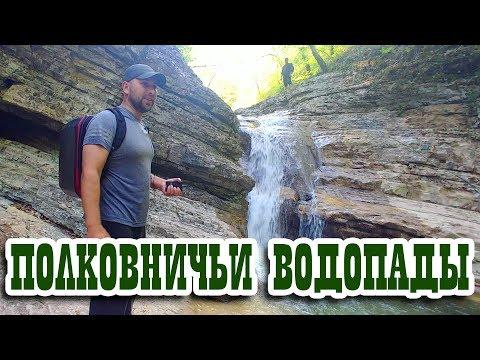 Самые красивые места Краснодарского края || Полковничьи водопады, Джубга || Как добраться?