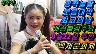 💗버드리누나라고한 관객한분 배꼽팁웃음대박최고💗9월22일 주간 2018 공주백제문화제 초청 공연