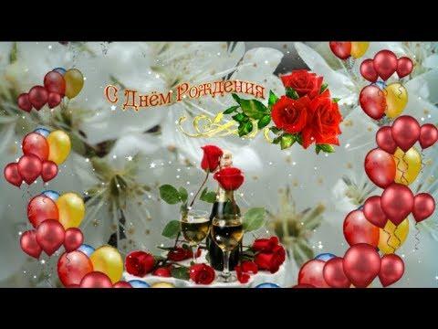 С Днём рождения Самое красивое ПОЗДРАВЛЕНИЕ