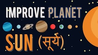 Planet SUN in Astrology - Effects and Remedies!